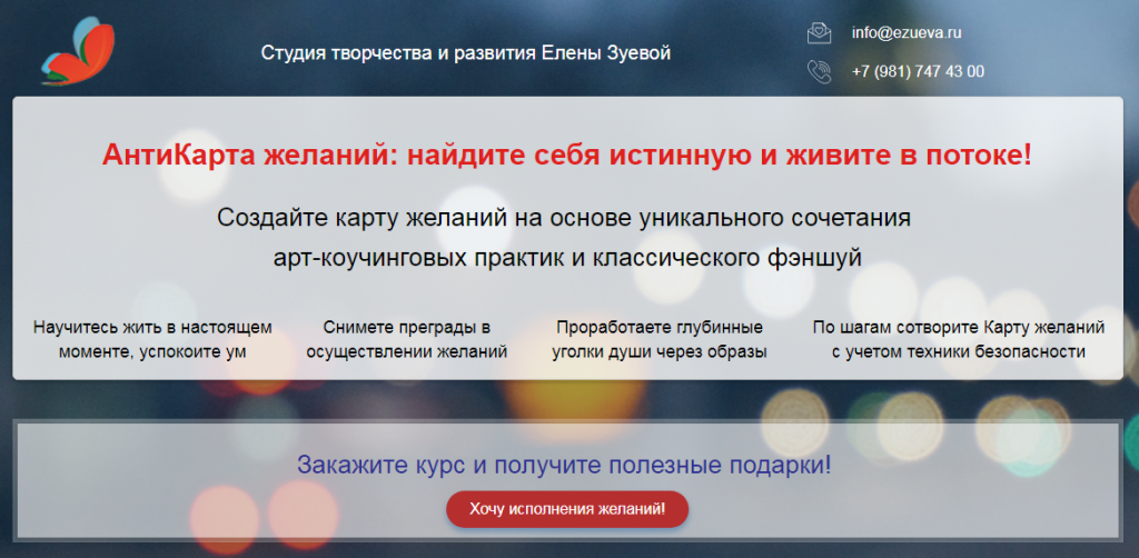 """Кейс """"АнтиКарта желаний"""", ч.1. Создание лендинга для продажи онлайн-курса"""