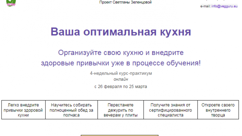 Прототип лендинга для продажи онлайн-курса
